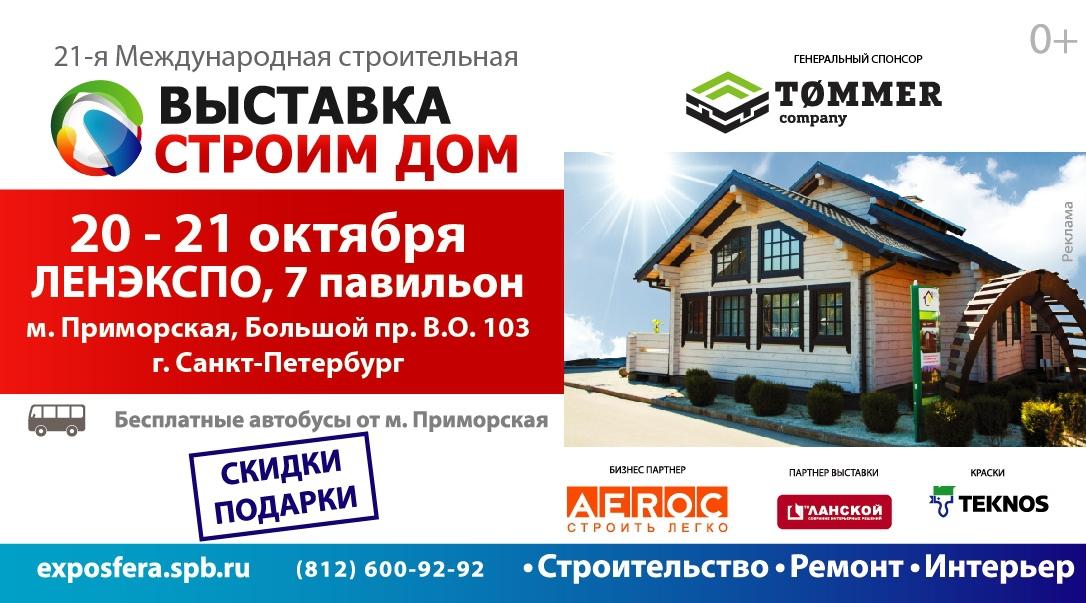 Gradimo hišno razstavo v sankt peterburgu