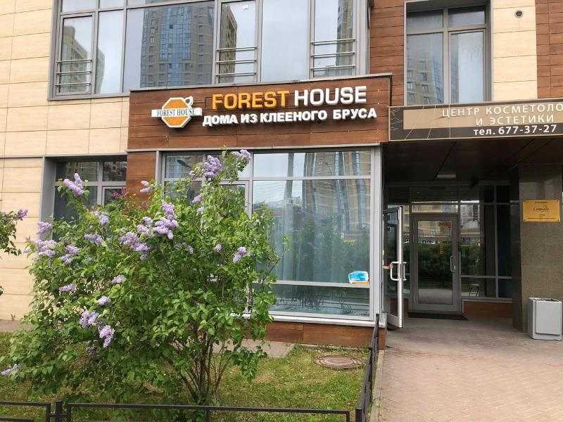 forest.house