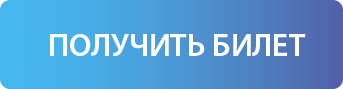 ticket_21-22_03_2020