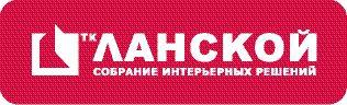 lanskoi_logo_final